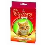 Ошейник «Барьер» для кошек цветной (36 шт./уп.)