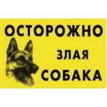 """Коллар Наклейка """"ОСТОРОЖНО, ЗЛАЯ СОБАКА"""" 2707 нем. овчарка"""